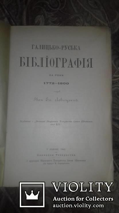 Галицько-Руська бібліографія за роки 1772-1800 злагодив І. Левицький. 1903р., фото №3