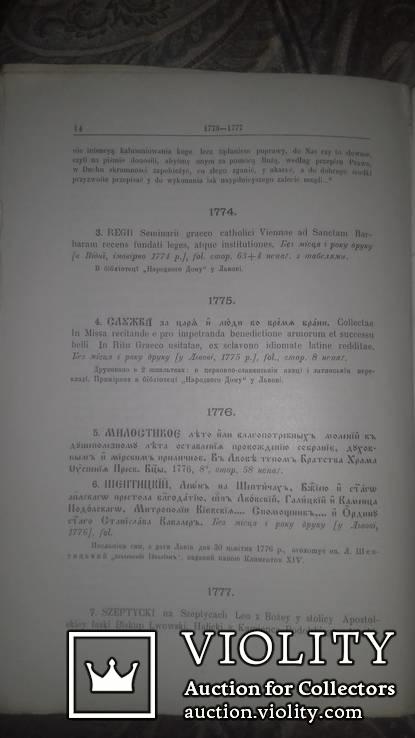 Галицько-Руська бібліографія за роки 1772-1800 злагодив І. Левицький. 1903р., фото №6