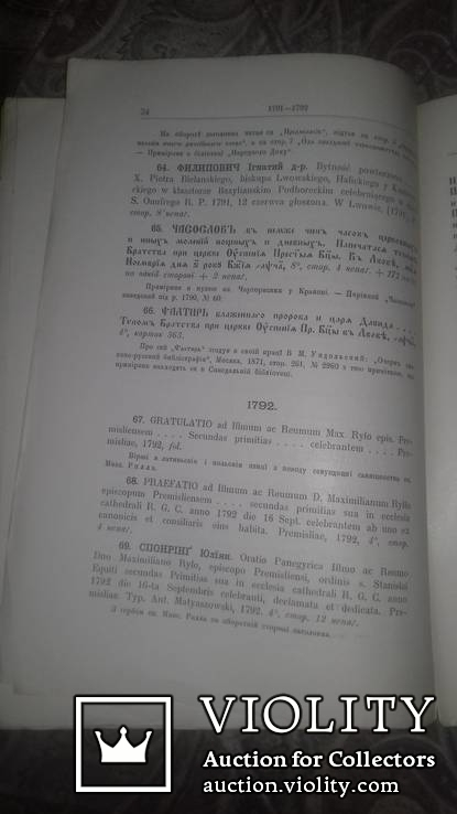 Галицько-Руська бібліографія за роки 1772-1800 злагодив І. Левицький. 1903р., фото №10