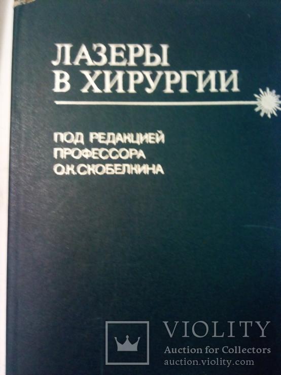 Две книги по хирургии, фото №6