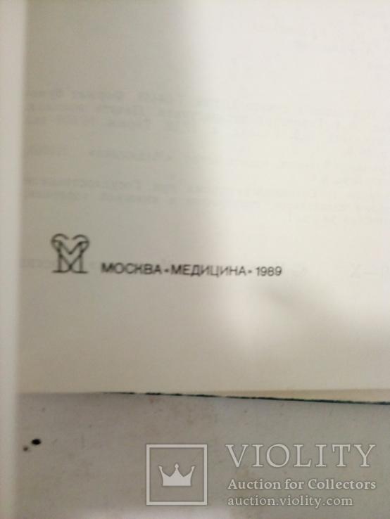 Две книги по хирургии, фото №7