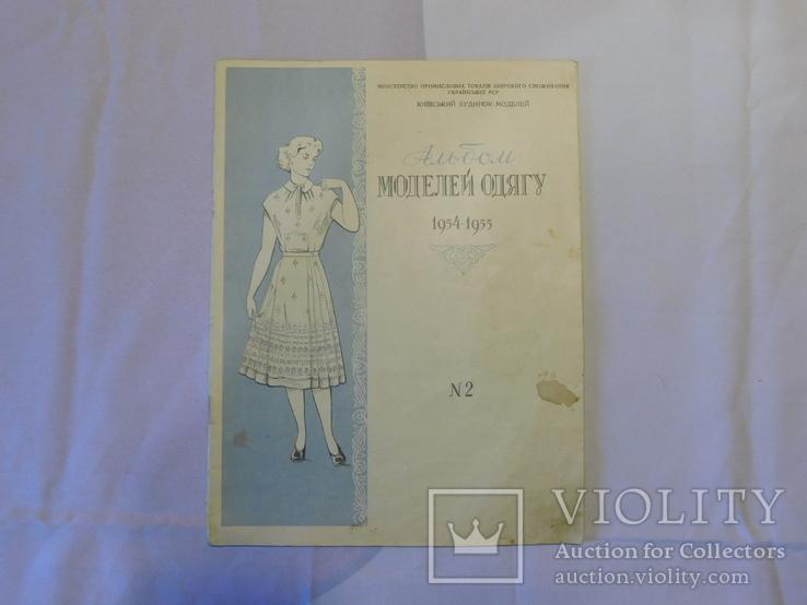 Альбом моделей одягу 1954 - 1955