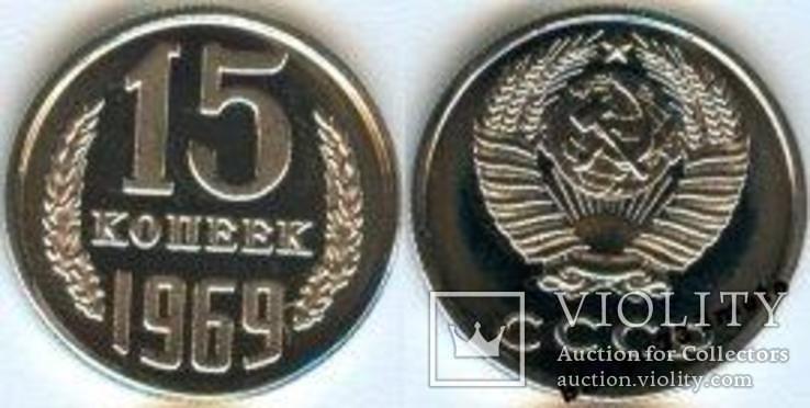 15 копеек СССР 1969 года отличная Копия