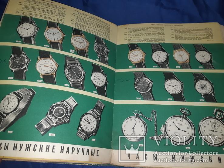 1961 Каталог-прейскурант товаров СССР