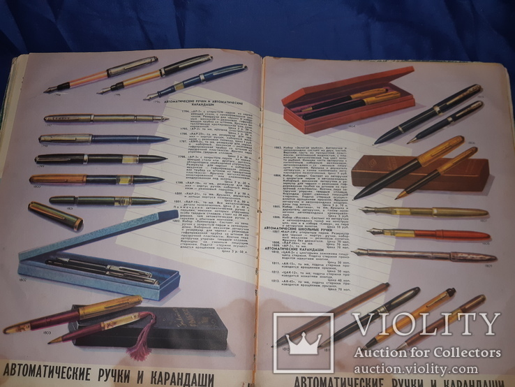 1961 Каталог-прейскурант товаров СССР, фото №3