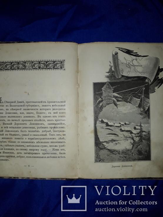 1897 Гениальный помор. Очерк жизни Ломоносова