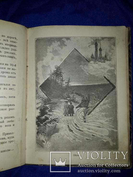 1897 Гениальный помор. Очерк жизни Ломоносова, фото №3