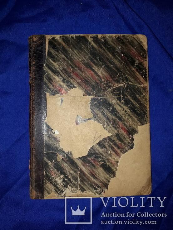 1897 Гениальный помор. Очерк жизни Ломоносова, фото №4