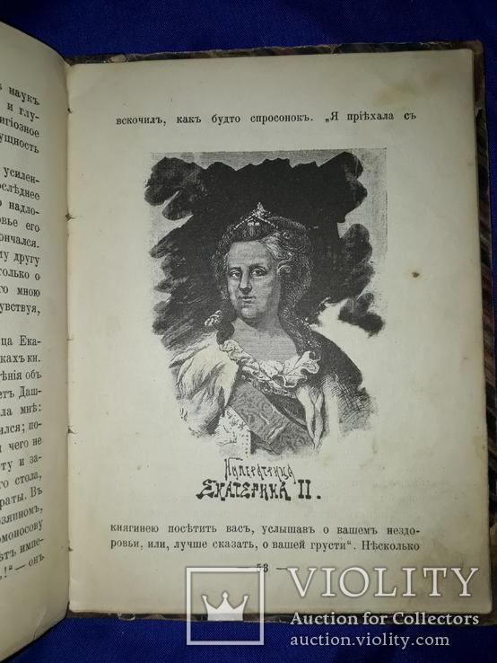 1897 Гениальный помор. Очерк жизни Ломоносова, фото №6