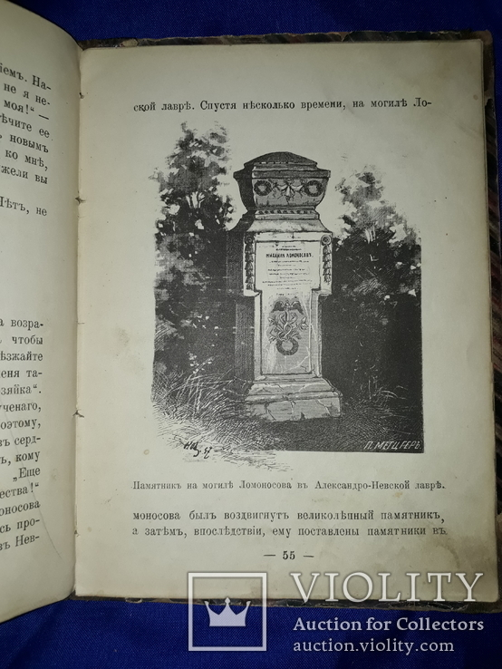1897 Гениальный помор. Очерк жизни Ломоносова, фото №8