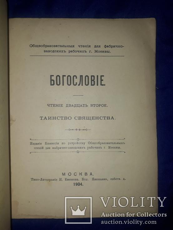 1904 Богословие. Таинство священства