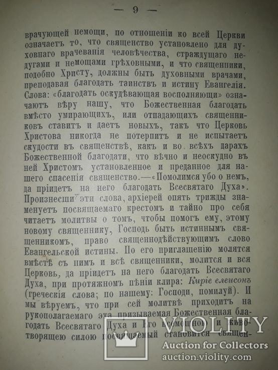 1904 Богословие. Таинство священства, фото №3