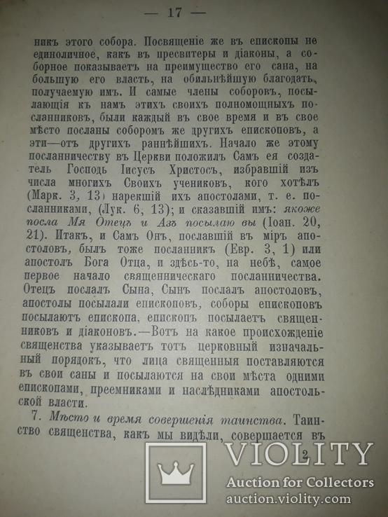 1904 Богословие. Таинство священства, фото №4