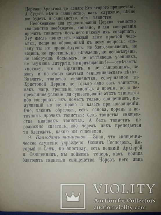 1904 Богословие. Таинство священства, фото №8