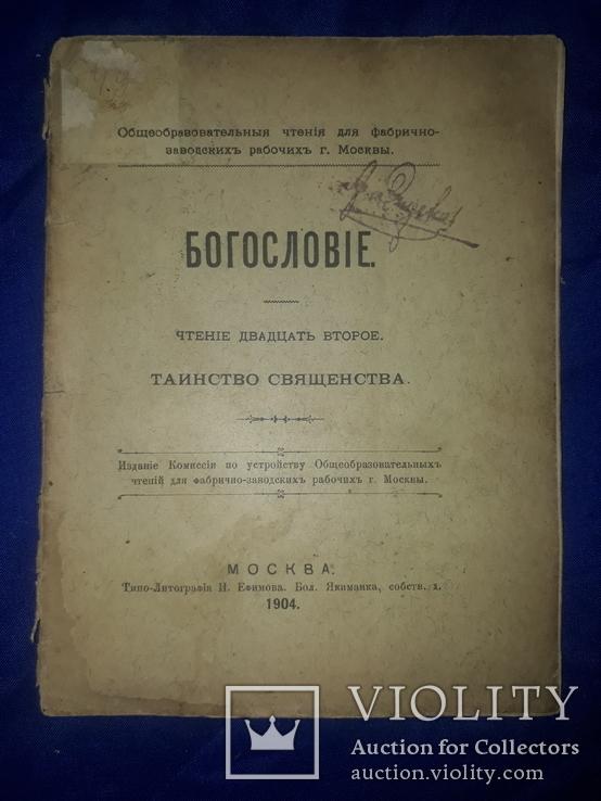 1904 Богословие. Таинство священства, фото №11
