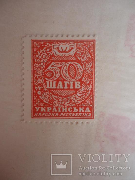 УНР 1918  р марки деньги  50 шагов