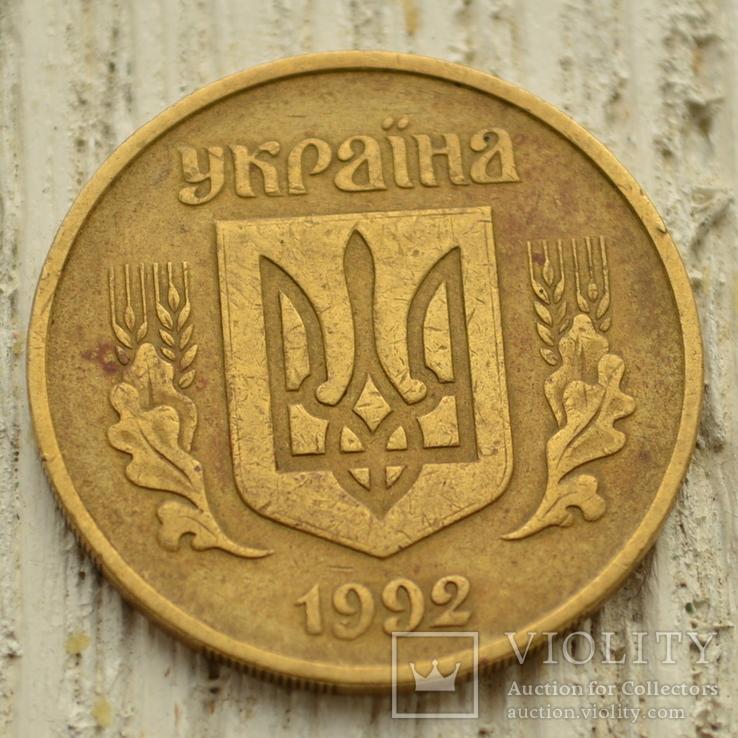 50 коп. 1992 г. Луганский чекан, английскими штемпелями.