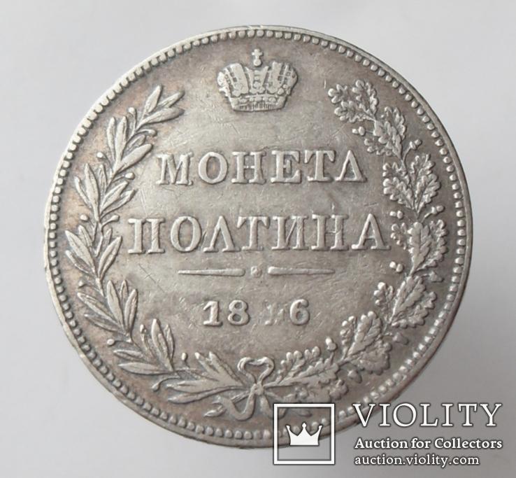 Полтина 1846 г MW