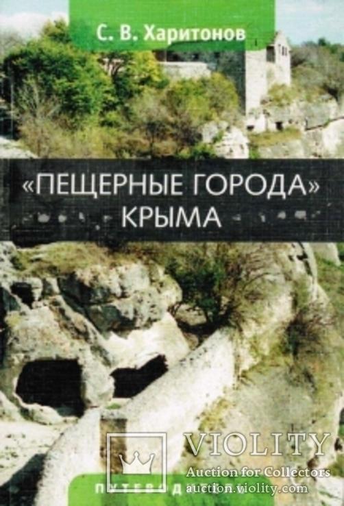 Пещерные города Крыма. Археология