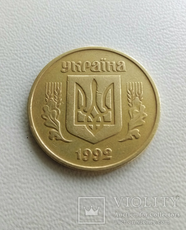 50 копеек 1992 год. Луганский чекан английскими штемпелями.
