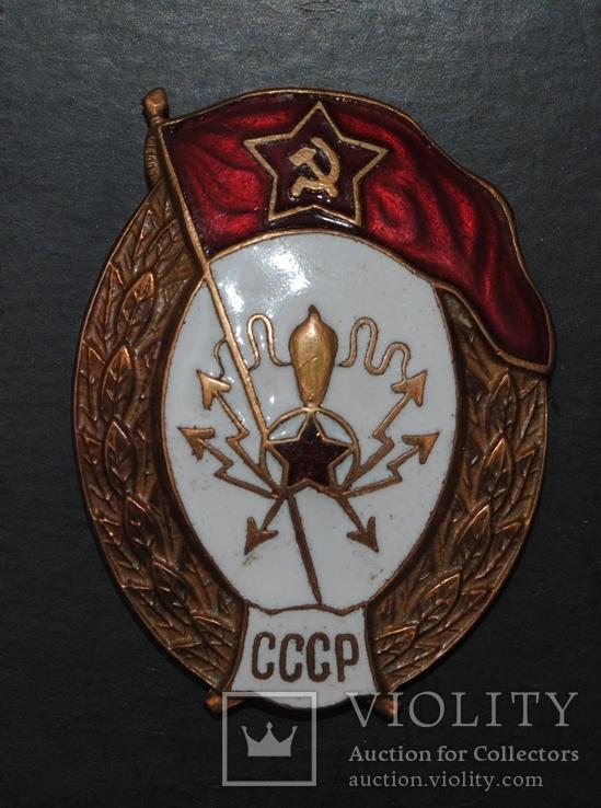 Радио-техническое среднее военное училище СССР.
