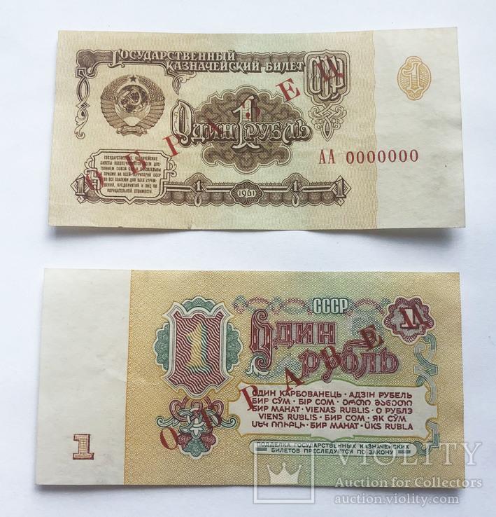 1 рубль 1961 года. ОБРАЗЕЦ