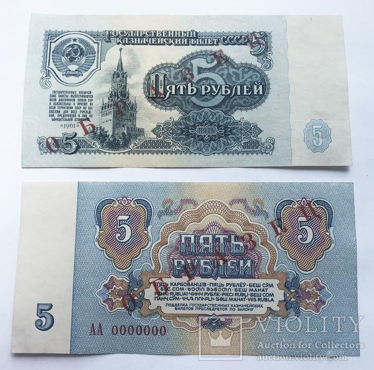 5 рублей 1961 года. ОБРАЗЕЦ.