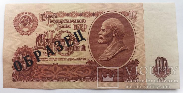10 рублей 1961 года. ОБРАЗЕЦ.