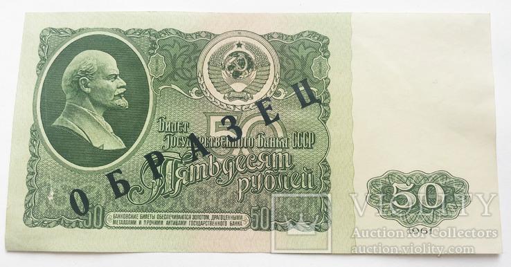 50 рублей 1961 года. ОБРАЗЕЦ.