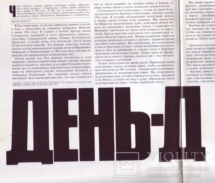 Журнал АМЕРИКА - июнь 1984 г. Тема номера: Высадка союзников на побережье Франции 1944 г., фото №4