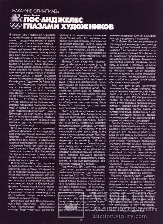 Журнал АМЕРИКА - июнь 1984 г. Тема номера: Высадка союзников на побережье Франции 1944 г., фото №7