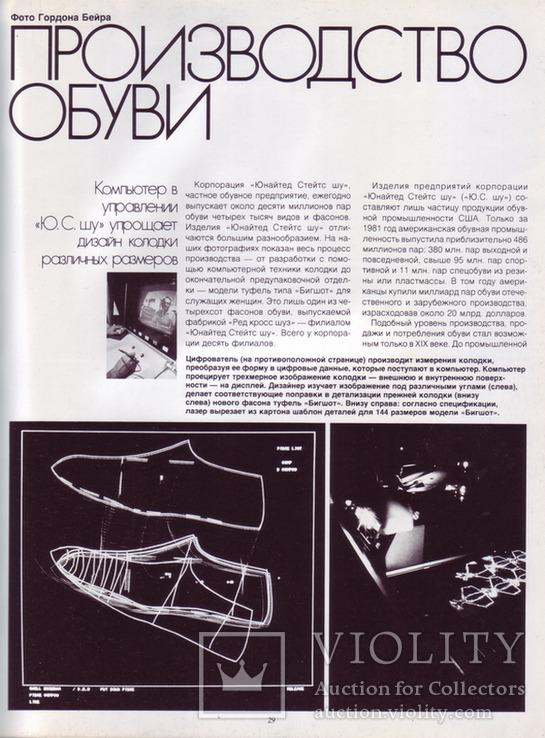 Журнал АМЕРИКА - июнь 1984 г. Тема номера: Высадка союзников на побережье Франции 1944 г., фото №11