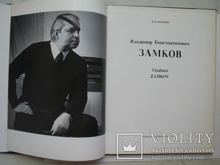 """""""В.К.Замков"""" Воронов , 1983 год, тираж 17 000, фото №4"""