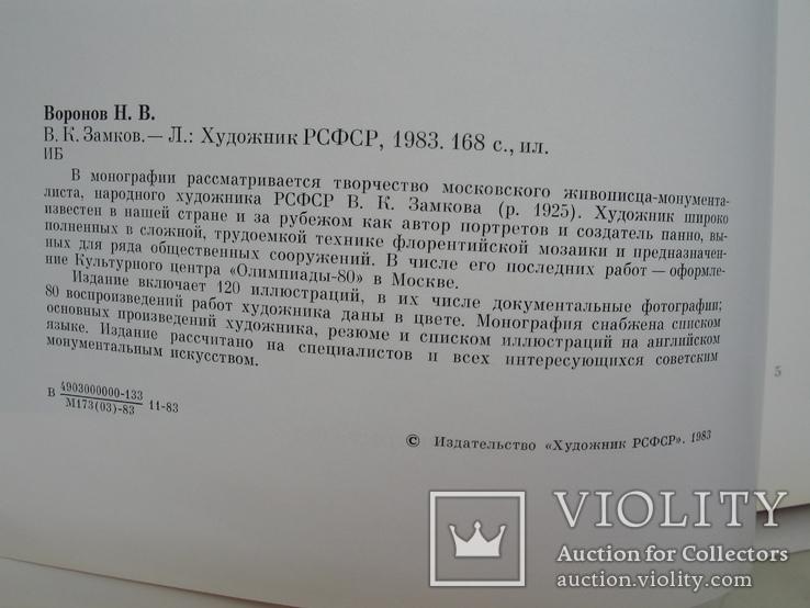 """""""В.К.Замков"""" Воронов , 1983 год, тираж 17 000, фото №5"""