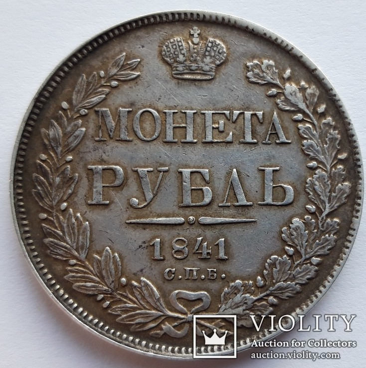 Рубль 1841