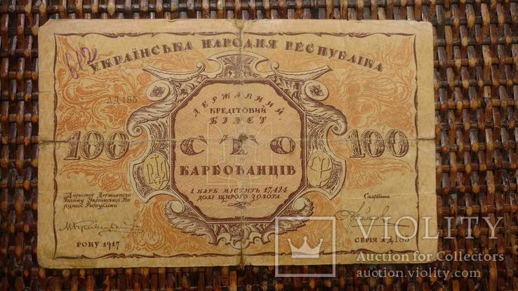 100 карбованців, 1917.