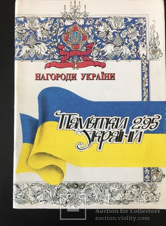 Журнал спецвыпуск о наградах Украины, фото №2