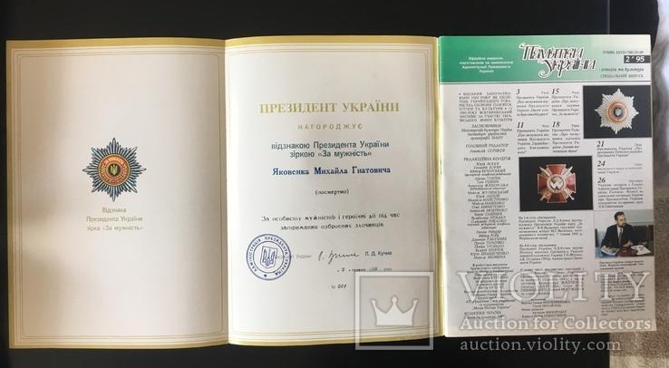 Журнал спецвыпуск о наградах Украины, фото №3