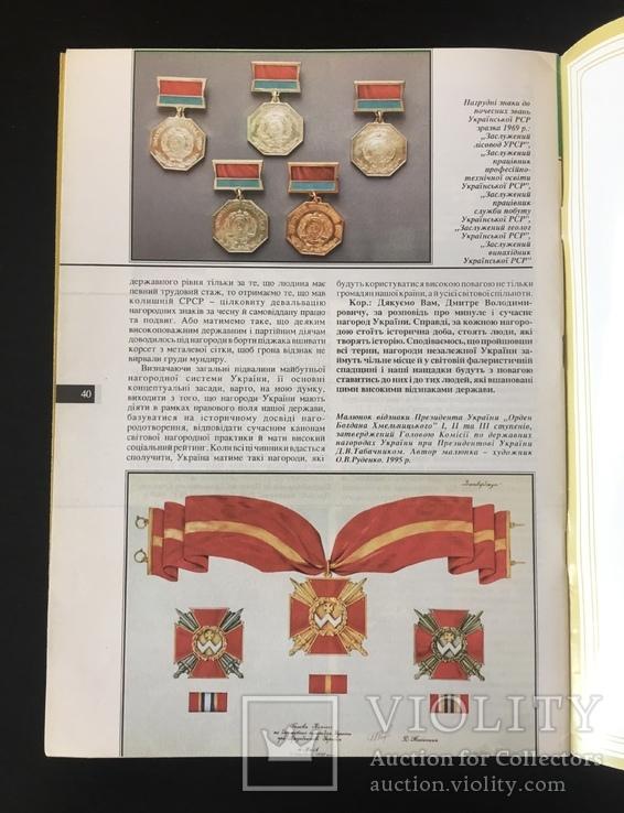 Журнал спецвыпуск о наградах Украины, фото №4