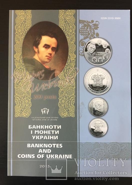 Журнал нбу монеты и банкноты Украины. Выпуск 19, фото №2