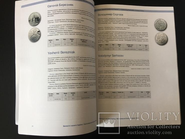 Журнал нбу монеты и банкноты Украины. Выпуск 19, фото №5