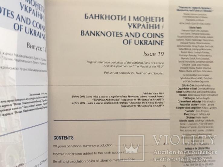 Журнал нбу монеты и банкноты Украины. Выпуск 19, фото №6