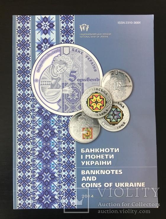 Журнал монеты и банкноты. Официальное издание нбу . Номер 18, фото №2