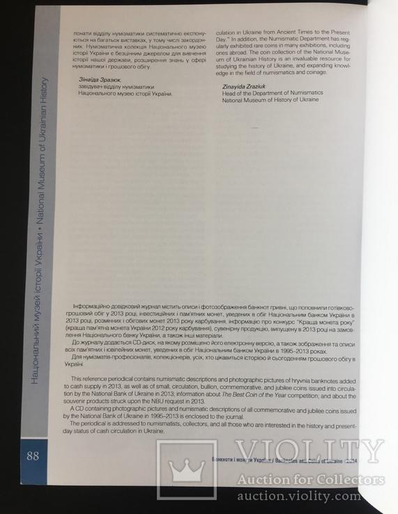 Журнал монеты и банкноты. Официальное издание нбу . Номер 18, фото №5