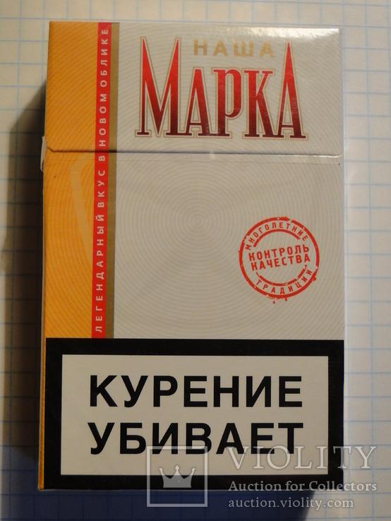 Наша марка сигареты купить оптом запрет на курение табачных изделий