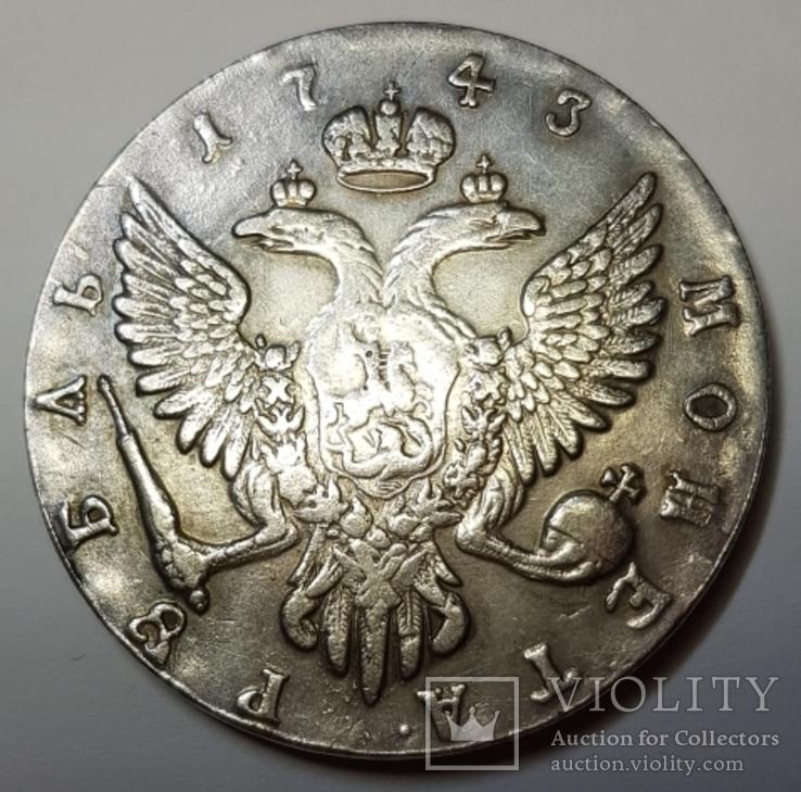 1 рубль 1743 г копия, фото №4