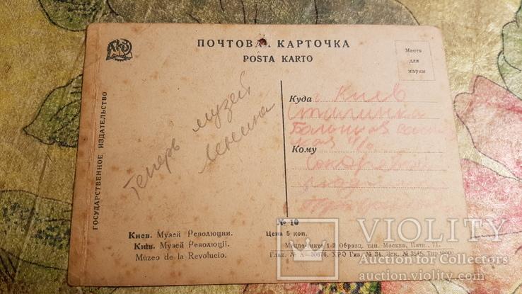 Украина. Киев. Музей революции. ГИЗ. 1930 е, фото №3