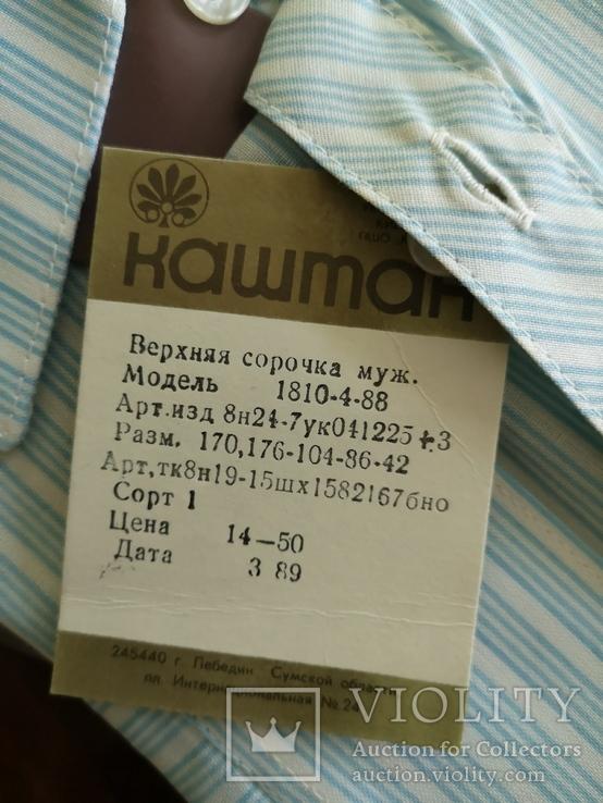 Рубашка новая фабрика каштан Киев 1989 год 42 размер, фото №8