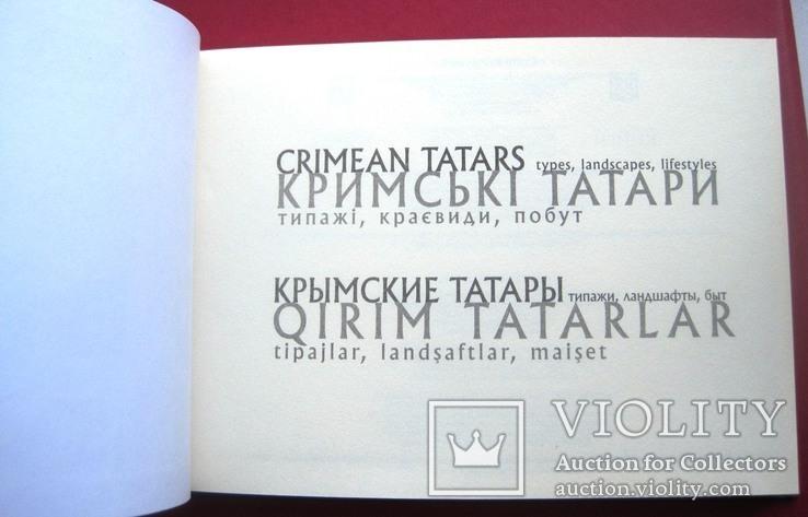 Книга листівок Книга открыток Кримські татари 30 штук ЛЮКС 2009, фото №5