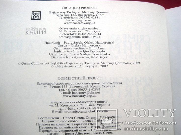 Книга листівок Книга открыток Кримські татари 30 штук ЛЮКС 2009, фото №6